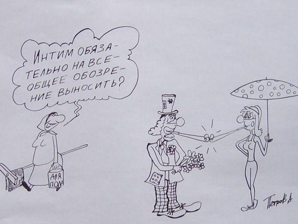 Карикатура: дурная уборщица, Петров Александр