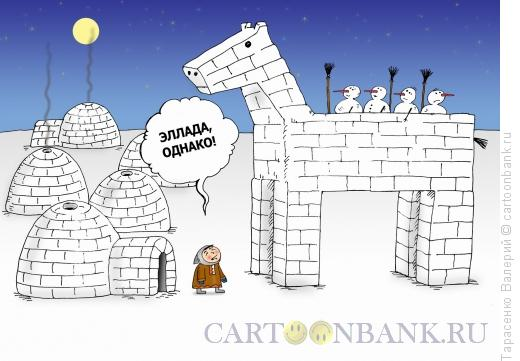 Карикатура: Илион, Тарасенко Валерий