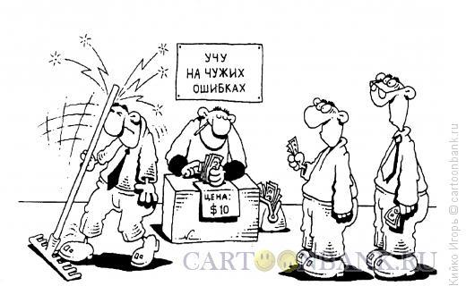 Карикатура: Учу на чужих ошибках, Кийко Игорь