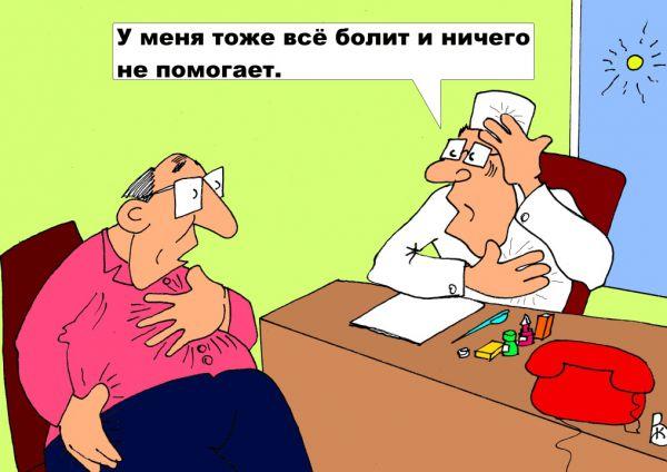 Карикатура: На приёме у терапевта, Валерий Каненков