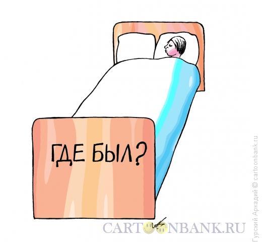 Карикатура: жена в постели, Гурский Аркадий