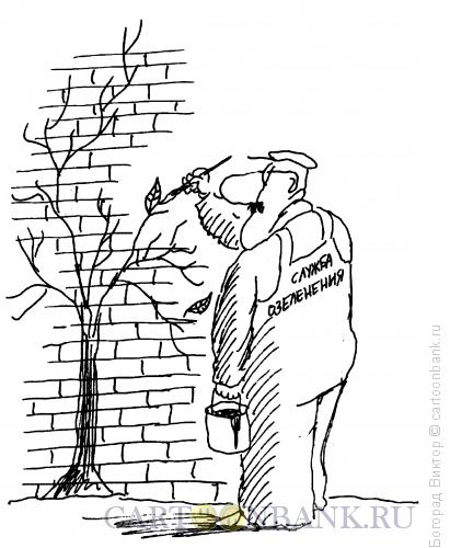 Карикатура: Служба озеленения, Богорад Виктор