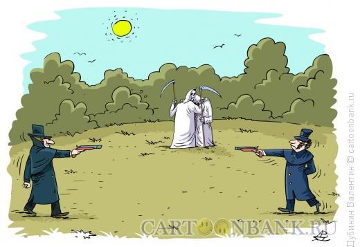 Карикатура: Волнительный момент, Дубинин Валентин