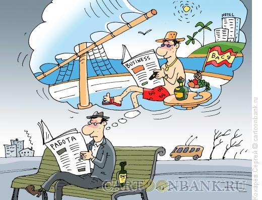 Карикатура: мечты и жизнь, Кокарев Сергей