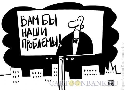 Карикатура: Вам бы наши проблемы, Иорш Алексей