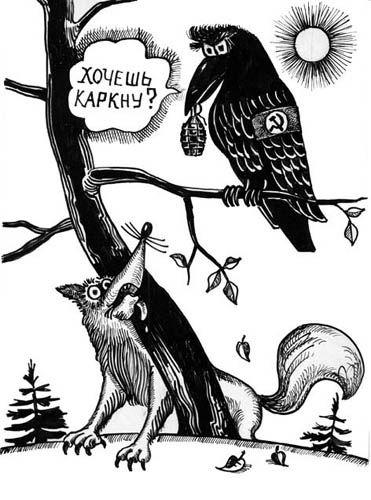 Карикатура: Ворона, Карамах