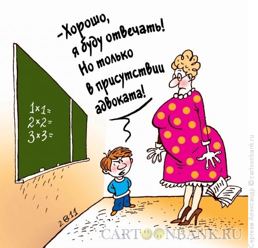 Карикатура: Дорогая школа, Сергеев Александр