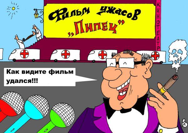 Карикатура: Пипец, Валерий Каненков
