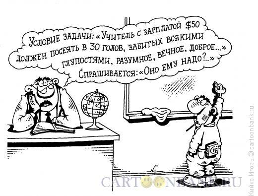Карикатура: Оно ему надо?, Кийко Игорь