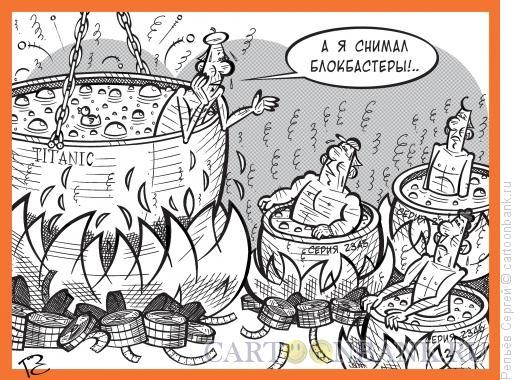 Карикатура: Персональный котёл, Репьёв Сергей