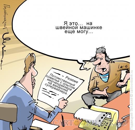 Карикатура: Профессионал, Подвицкий Виталий
