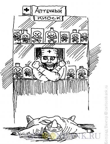 Карикатура: Череп и кости, Богорад Виктор
