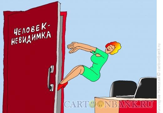 Карикатура: Никто не видит,но все знают, Кинчаров Николай