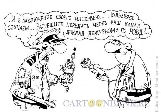 Карикатура: Нижайшая просьба, Кийко Игорь