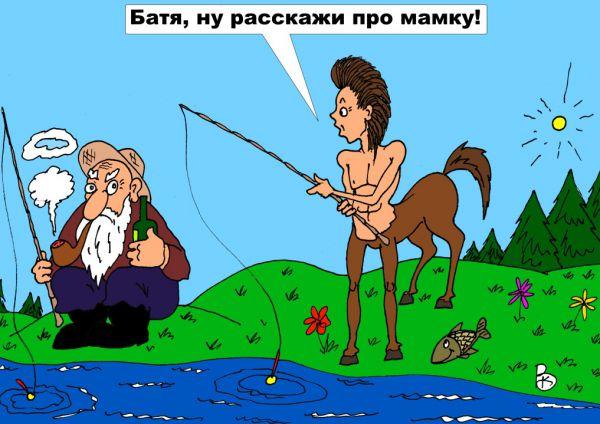 Карикатура: Батькина тайна, Валерий Каненков