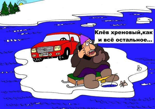 Карикатура: Неудачная рыбалка, Валерий Каненков