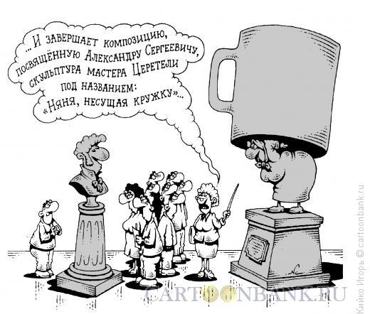 Карикатура: Памятник Няне, Кийко Игорь