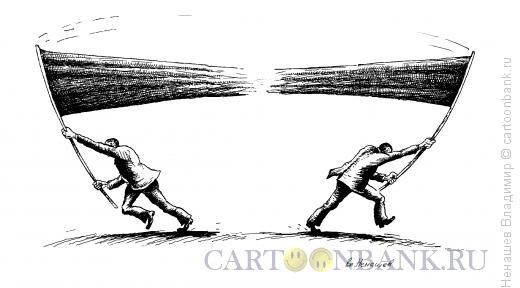 Карикатура: противоположностей борьба, Ненашев Владимир
