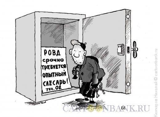 Карикатура: Медвежатник на деле, Кинчаров Николай