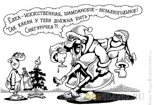 Карикатура: Резиновая Снегурочка, Кийко Игорь