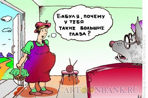 Карикатура: Красная Шапочка, Кинчаров Николай