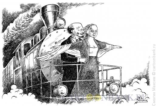Карикатура: Наш паравоз!, Смагин Максим