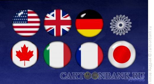 Карикатура: Саммит G8, Попов Андрей