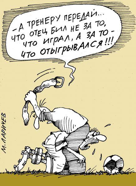 Карикатура: за что?, михаил ларичев