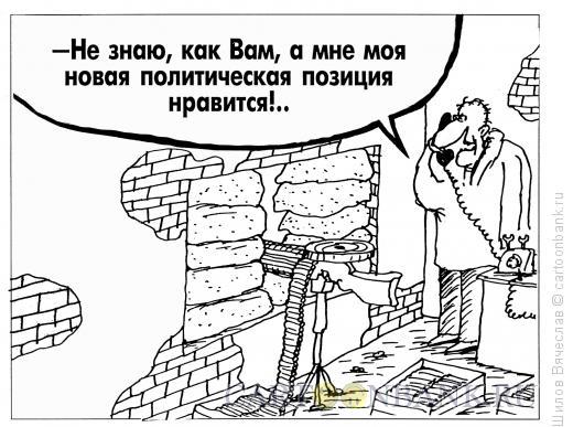 http://www.anekdot.ru/i/caricatures/normal/14/3/16/politicheskaya-poziciya.jpg