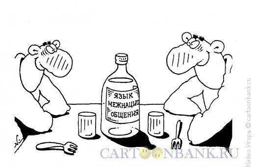 http://www.anekdot.ru/i/caricatures/normal/14/3/16/yazyk-mezhnacionalnogo-obshheniya.jpg