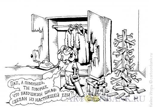 http://www.anekdot.ru/i/caricatures/normal/14/3/18/elki-palki.jpg