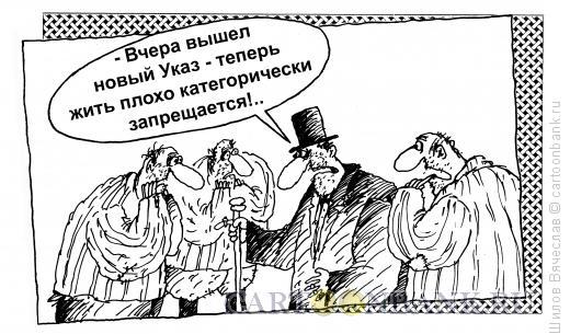 http://www.anekdot.ru/i/caricatures/normal/14/3/18/pozitivnyj-ukaz.jpg