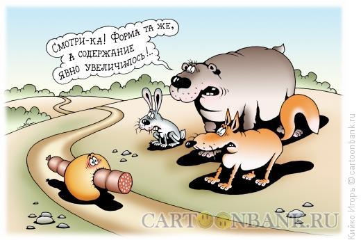 Карикатура: Новое содержание, Кийко Игорь