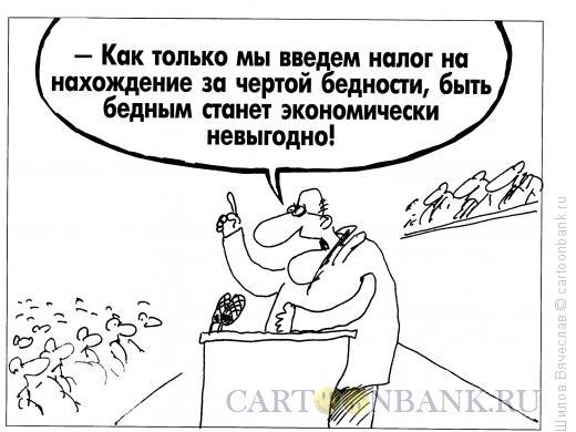 Карикатура: Налог на бедность, Шилов Вячеслав