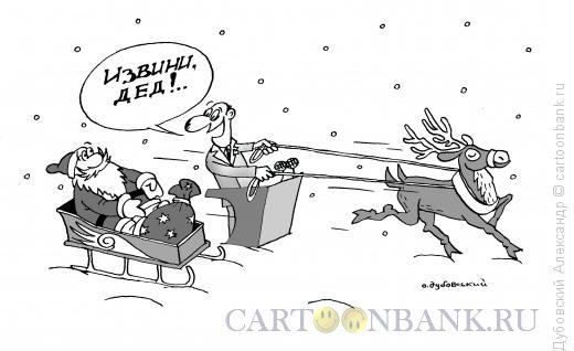 Карикатура: Обскакал, Дубовский Александр