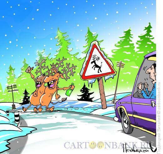 Карикатура: Лоси на дороге, Подвицкий Виталий