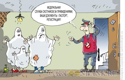 Карикатура: нехорошая квартира, Кокарев Сергей