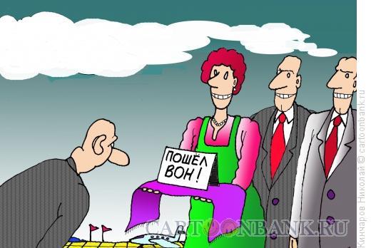 Карикатура: Теплая встреча, Кинчаров Николай