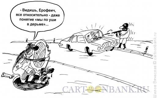 Карикатура: По уши в дерьме, Шилов Вячеслав