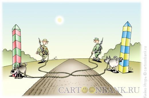 Карикатура: Пограничные собаки, Кийко Игорь