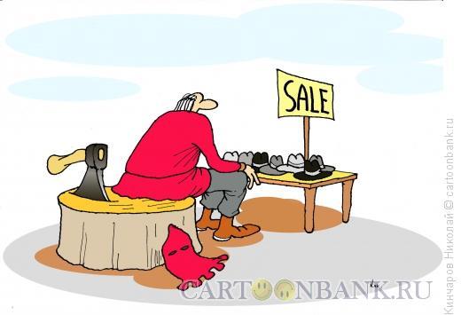 Карикатура: Распродажа, Кинчаров Николай