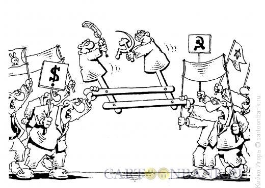 Карикатура: Политическая борьба, Кийко Игорь