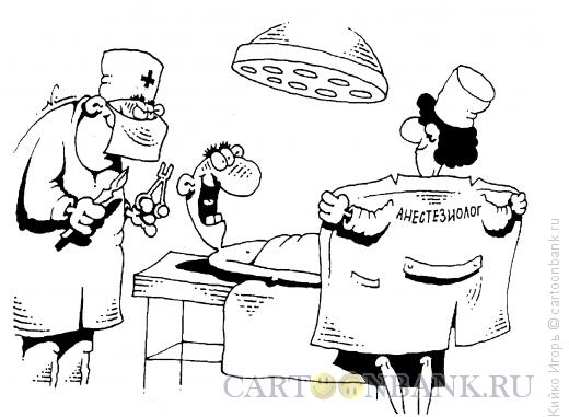 Карикатура: Эро-анастезия, Кийко Игорь