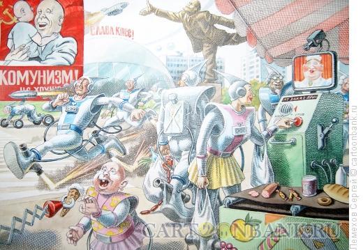Карикатура: История СССР. Жить при коммунизме, Лемехов Сергей