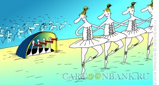 Карикатура: Лебединое озеро, Шилов Вячеслав