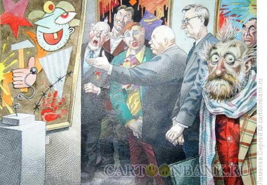 Карикатура: История СССР. Выставка в Манеже, Лемехов Сергей