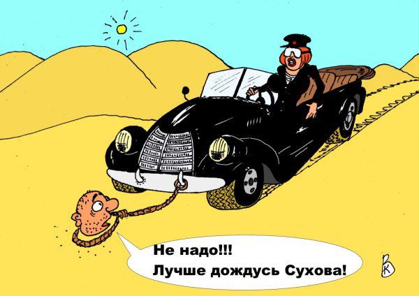 Карикатура: Спасение товарища Саида, Валерий Каненков