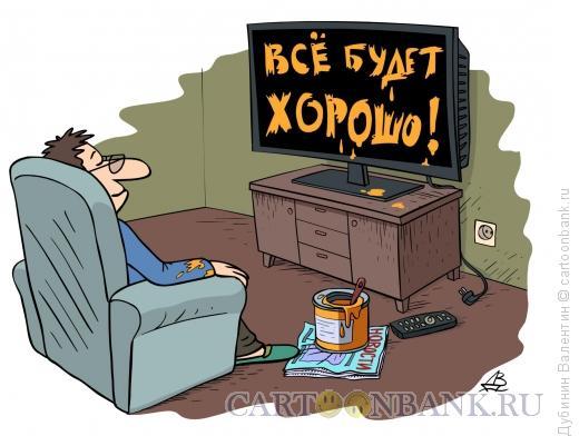 Карикатура: Всё будет хорошо, Дубинин Валентин