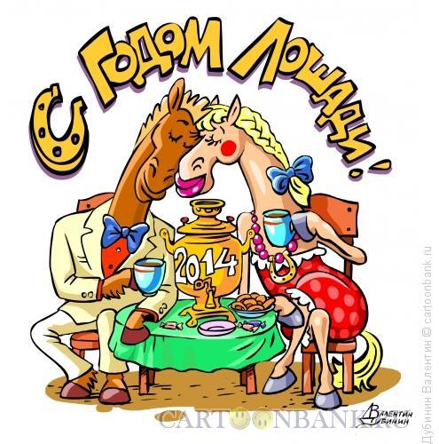 Карикатура: Год лошади- у самовара, Дубинин Валентин