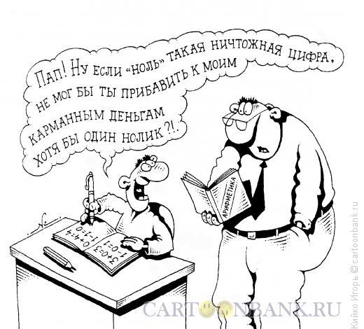 Карикатура: Нолик, Кийко Игорь